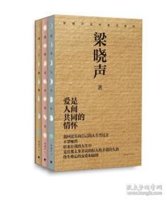 梁晓声签名 三本都签   日期  梁晓声爱的教育系列(套装共3册)