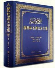 穆斯林圣训实录全集-伊斯兰教六大部圣训集汉译本 穆萨余崇仁 伊斯兰教史伊斯兰书籍圣训六大部