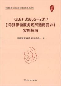 GB/T 33855-2017《母婴保健服务场所通用要求》实施指南