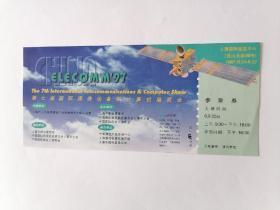 90年代第七届国际通信设备和计算机展览会参观券(仅供收藏)