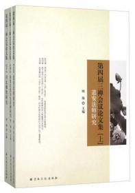 第四届三禅会议论文集(上中下)