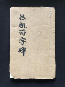 吕祖百字碑 手抄本