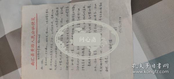 毛主席给李淑一同志的信