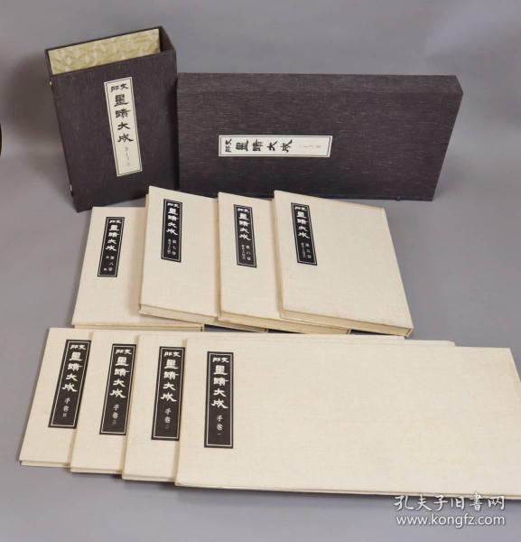 中國古書法】,昭和49年 中國書道 『支 那 墨 跡 大 成』(1~8巻) 完全復刻版 河合廬監修