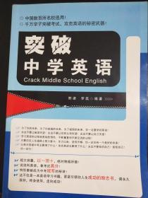 突破中学英语