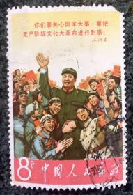 折价品(褪色缺角)~信销单票:文2 毛主席万岁(8-4)毛主席和红卫兵在一起