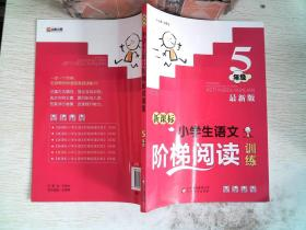 新课标 小学生语文阶梯阅读训练 五年级(最新版)