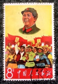 信销单票:文2(-3)毛主席万岁之毛主席是世界人民心中的红太阳