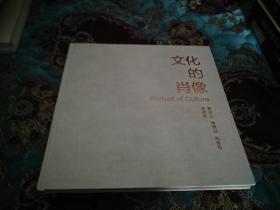 【签名本】陈逸鸣、魏景山、夏葆元三人签名《文化的肖像》