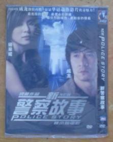 新警察故事 (DVD 1碟装)、