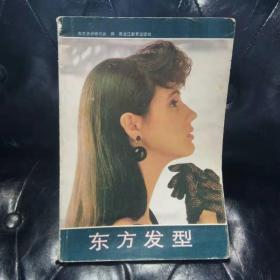东方发型 东方美容研究会
