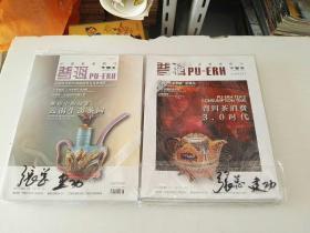 中国最美期刊 中国茶.普洱 2017年第1---11期  【11本合售】