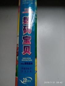 数码宝贝(VCD28碟装)