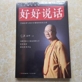 好好说话:学诚法师与您分享佛陀的说话之道(未开封)