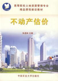 不动产估价 朱道林 中国农业大学出版社 9787811172447