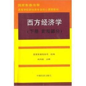 :西方经济学(下)(宏观部分) 高鸿业 中国经济出版社 978750173623