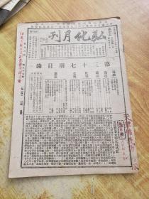 (民国旧书)弘化月刊(第37期)(1944年7月1日)
