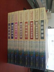 中国银行家必读教程------美国银行家必读核心教程译丛【全八册】正版现货 内页干净