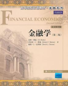 金融学(第二版)(双语教材金融系列)全文版 兹维博迪(ZviBodie