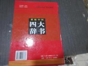 新编中国四大辞书:中华成语辞海  库2