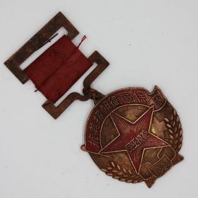 军功章功勋章相章胸章肩章臂章纪念章红色收藏 抗美援朝民工模范