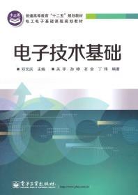 电子技术基础 邓元庆 电子工业出版社 9787121238895