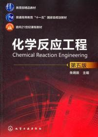 化学反应工程(朱炳辰)(第五版) 朱炳辰 化学工业出版社 978712212