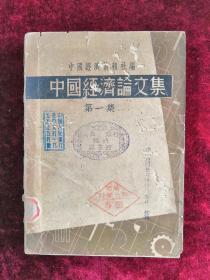中國經濟論文集 第一集 民國23年初版 包郵掛刷