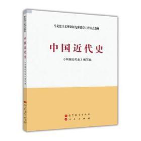 :中国近代史 《中国近代史》 高等教育出版社 人民出版社 9787040
