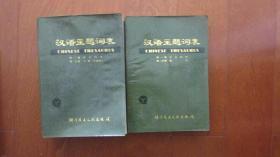 汉语主题词表(第一卷第一.二分册)