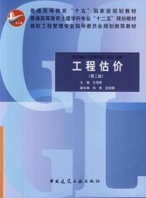 工程估价 王雪青 中国建筑工业出版社