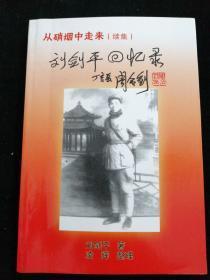 刘剑平回忆录  从硝烟中走来(续集)