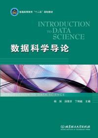 数据科学导论 杨旭 等 北京理工大学出版社
