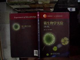 微生物学实验(第4版)..