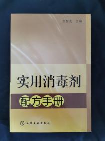 实用消毒剂配方手册