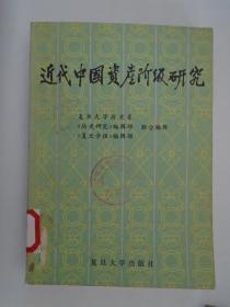 近代中国资产阶级研究