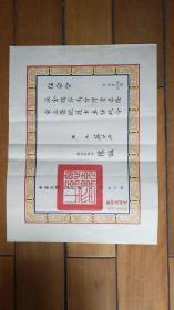 民国 任命令 总统蒋中正 行政院院长陈诚 详情见图