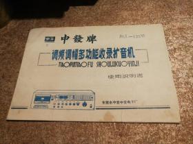 (中发牌)调频调幅多功能收录扩音机使用说明书