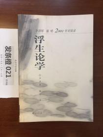 浮生论学:李泽厚、陈明2001年对谈录