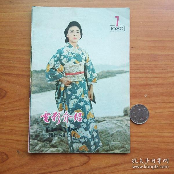 1980骞淬���靛奖浠�缁���7