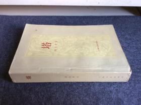 签名签赠本 外国文学 【塔】名家赠名家   60年1版60年1印