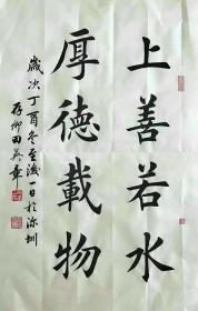 田英章书法《上善若水厚德载物》