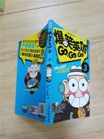 爆笑课堂系列 爆笑英语Go,Go,Go! 3
