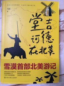 1版1印(雪漠签名本)国家一级作家,甘肃作协副主席雪漠亲笔签名本《堂吉诃德在北美》,全新,一版一印。