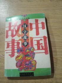 中国汉字故事