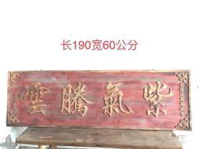 老杉木牌匾,紫气腾云牌匾,尺寸长190cm 宽60cm。收藏摆设佳品