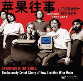 苹果往事:开发麦金托什的非凡岁月