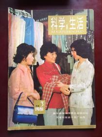 科学与生活(1981年第3期)