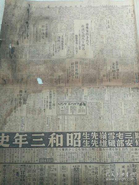 昭和四年二月東京《朝日新聞》報:上海電氣、排日運動、支那王氏政府交涉、抵制日貨等