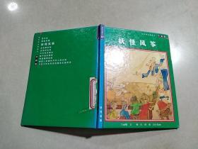 妖怪风筝:袖珍精品图画书・中国卷